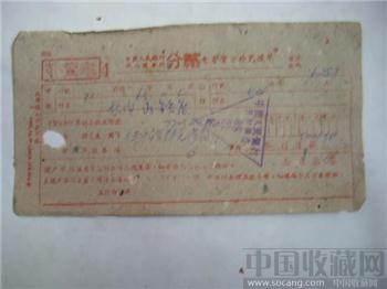 人民銀行1963至1965年分辖电寄贷方补充报单-收藏网