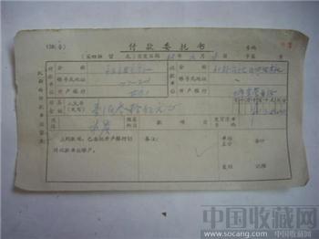 1964丶1965年付款委托书-收藏网