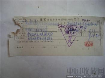 1968年信汇委托书-收藏网