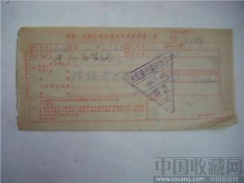 人民銀行1965年电寄贷方补充报单-收藏网