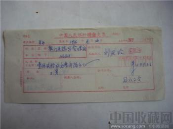 人民銀行1976年現金支票存根-收藏网