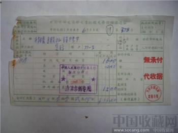 1968年开封市邮电局邮电费托收无承付结算凭证-收藏网