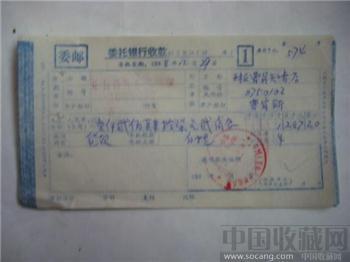 1984年委托銀行收款结算凭证-收藏网