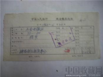 人民銀行1965至1969年現金缴款收据-收藏网