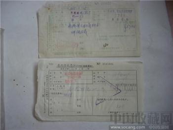 1968至1975年委托付款凭证第一丶四联-收藏网