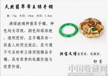 帝王绿翡翠手镯-收藏网
