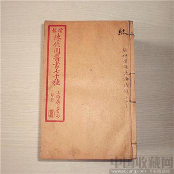 《陈修园医书七十种》—南雅堂医书全集-收藏网