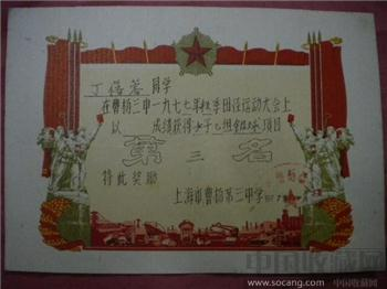 77版曹杨第三中学 丁蓓蓉 铅球项目 奖状证书 现货 包快-收藏网