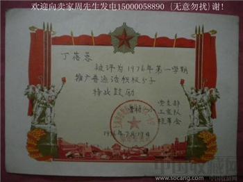 76版曹村一小 丁蓓蓉 推广普通话 奖状证书 现货 包快-收藏网