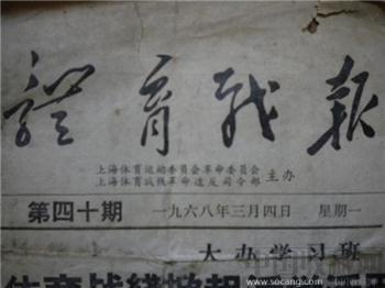 68年3月4日 新体育报 现货 包快-收藏网