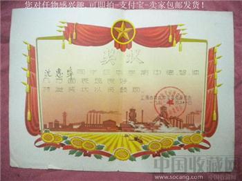 73版上海市新光中学革命委员会 沈惠萍 奖状证书 现货 包快-收藏网
