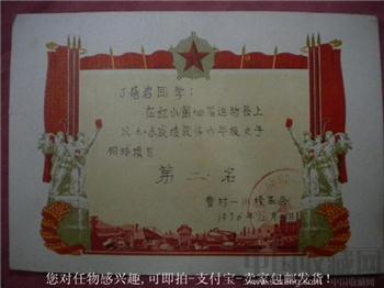 76版曹村一校革会 丁蓓蓉 铅球项目 奖状证书 现货 包快-收藏网