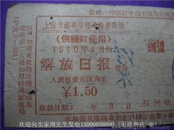 各类旧藏票证联蓝花册40余张 包快-收藏网