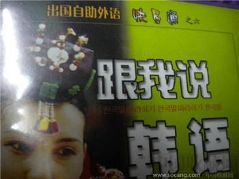 跟我说韩语 编著:崔顺姬;审校:金顺莲(韩)出国自助外语 3盘 现货 包快-收藏网