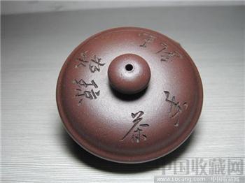 老紫砂壶盖~顾景舟款 -收藏网