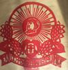 文革剪纸-中国收藏网