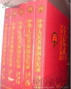 中华人民共和国全纪录(1--5)册-中国收藏网