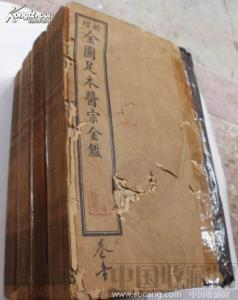 新增全图足本医宗金鉴[四册]-收藏网