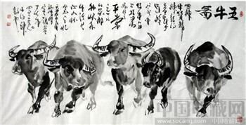 辽宁美协秦有田·四尺走兽五牛图-中国收藏网