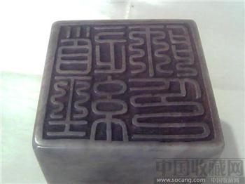 篆刻印章-收藏网