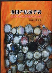 """""""老国产机械手表收藏与鉴赏资料大全""""一书邮购-收藏网"""