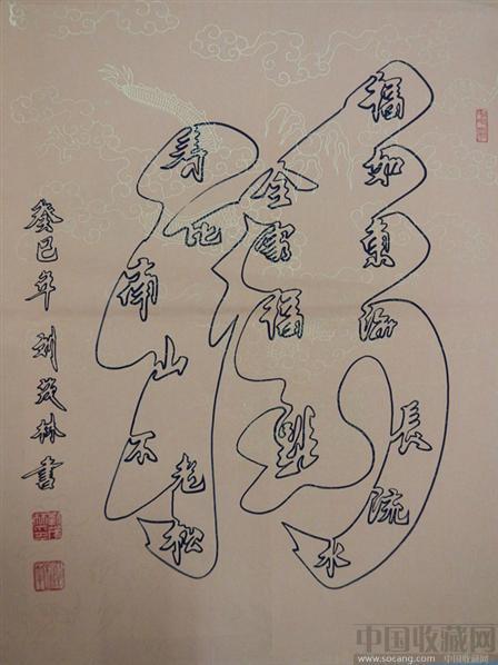 美术作品手绘福字
