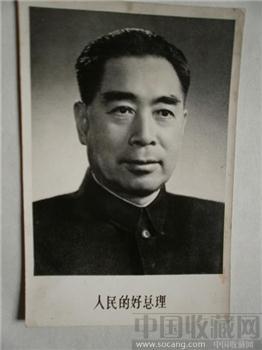 周总理照片-收藏网