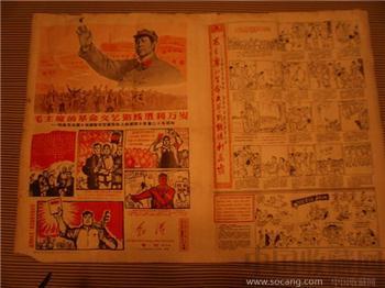 文革宣传画-收藏网