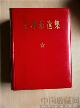 毛泽东选集(一卷本)-收藏网