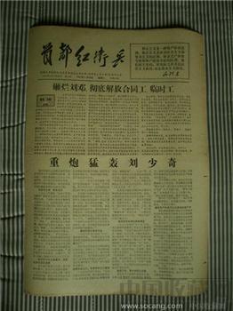 首都红卫兵(1967年1月10日)-收藏网