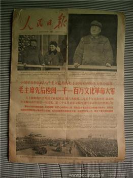 人民日报(1966年11月27日)-收藏网