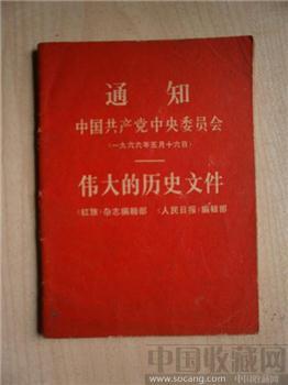 文革通知-收藏网