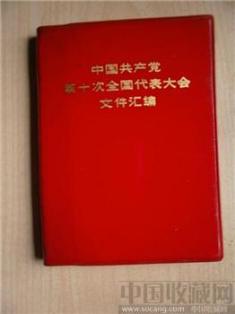中共十大文件汇编-收藏网