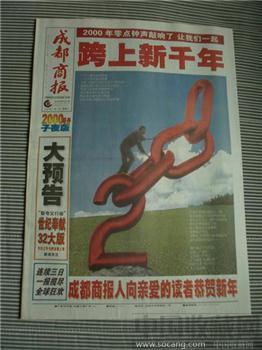 成都商报(新千年号外)-收藏网
