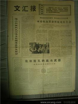 文汇报(1974年4月14日)-收藏网