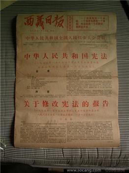 西藏日报(1975年1月20日)-收藏网