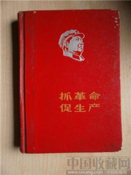 文革笔记本-收藏网