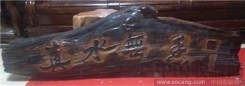 红豆杉--牌扁(真水无香)  历史悠久,收藏之极品-收藏网