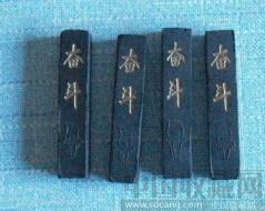 4块精美的文革  著名  墨锭  《奋斗》-收藏网