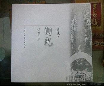 白光--连环画--贺直友绘--鲁迅先生著名白话小说作品(联系议价)-收藏网