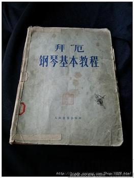 1979年人民出版社出版拜厄钢琴基本教程-收藏网