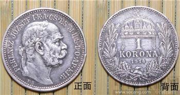 罕品、好品1914年匈牙利1克朗银币,头像是茜茜公主的丈夫-收藏网