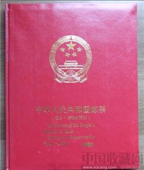 1998年邮票年册-收藏网