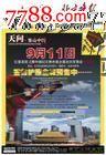 本网首现——北京晚报《3D北京》特刊第一期、第二期合售-收藏网