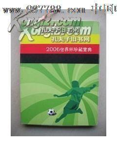 2006年世界杯珍藏宝典-收藏网