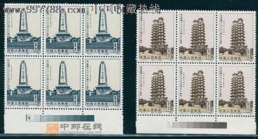 "j89京汉铁路工人""二七""大罢工六十周年色标六方连"