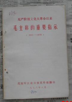 最后一版   毛主席  的重要指示  【截止到76年】-收藏网