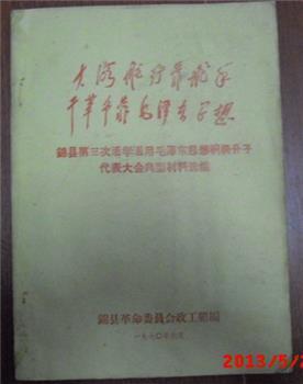 大海航行靠舵手  干革命靠毛泽东思想  锦县经验选编-收藏网