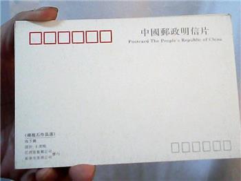《傅抱石作品选》明信片-收藏网