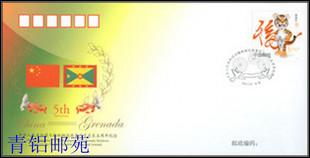 中华人民共和国与格林纳达恢复外交关系五周年纪念封-收藏网
